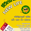 221 ชีวิตใหม่ New Life thumbnail 1