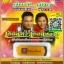 USB MP3 แฟลชไดร์ฟ ชุด คู่แท้ คู่ฮิต ยอดรัก คู่ สุนารี thumbnail 1