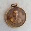 เหรียญ เจ้าเพชราช รัตนวงศา วัดสว่างพระไกสร เมืองปากงึ่ม สปป.ลาว ประเทศลาว thumbnail 1