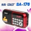 SAST SA-176 Mini Portable FM Radio / MP3 Player / PC Speaker thumbnail 1