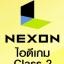 ID Nexon Class 2