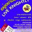 218 อยู่อย่างอัศวิน Live Knighly thumbnail 1