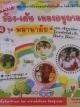 VCD ร้อง-เต้น เพลงอนุบาล 4 ชุด พลานามัย