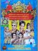 DVD (ลิเก) เทศน์มหาชาติ เวสสันดรชาดก 13 กัณฑ์ และการแสดงประกอบชุดใหญ่