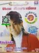 "CD+VCD คาราโอเกะ ""ดอน สอนระเบียบ"" ซุปเปอร์ดอน ชุดพิเศษ เหล้าจ๋า"