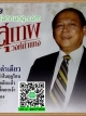 MP3 สุเทพ วงศ์กำแหง