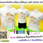 เสื้อครอบครัว น่ารักๆ สั่งทางไลน์ได้เลยจ้า