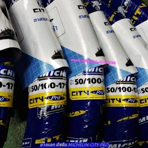 ยางนอก MICHELIN ลาย CITY PRO ขนาด 50/100-17 60/100-17 70/90-17 80/90-17 ใช้ยางใน T/T ยางนอกมอเตอร์ไซด์ มิชลิน ขอบ 17 นิ้ว