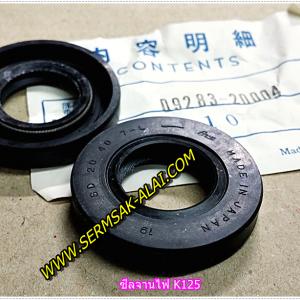 ซีลจานไฟ SUZUKI K125 09283-20004 ซีลข้อเหวี่ยง ซ้าย 20-40-7 ars made in japan