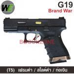 WE Glock19 Brand War (T5) เฟรมดำ สไลด์ดำ ท่อเงิน