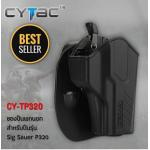 New.เปิดรับ Pre order ซองพกนอก Cytac รุ่น Sig Sauer P320 ราคาพิเศษ