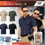 New.เสื้อ POLO แบรนด์ Pave Hawk -ผลิตจากผ้า CoolMax สวมใส่สบาย ไม่อับชื้น -เหงื่อระเหยออกง่าย ทำให้ผู้ใส่รู้สึกเย็น -มีช่องซิบข้างแขน ใส่ของได้ -มีตีนตุ๊กแก ไว้ติดอาร์ม ทั้งสองข้างแขน 4 สี ดำ ทราย เขียว กรมท่า Size S M L XL XXL