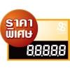 0603-T S ป้าย ราคาพิเศษ Size S (บรรจุ 10 แผ่น ต่อ 1 ห่อ)