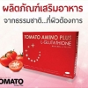 Tomato Amino Plus L-glutathione โทเมโท อะมิโน พลัส อาหารเสริมมะเขือเทศ สกัดเข้มข้น