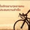 ทำไมนักปั่นจักรยานๆหลายคนถึงไม่ประสบความสำเร็จตามเป้าหมายที่ตนตั้งไว้