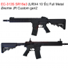EC-313S SR16e3 (URX4 10 นิ้ว) Full Metal อัพเกรด JR Custom gen2