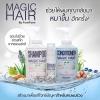 Magic Hair by Fonn Fonn เมจิก แฮร์ ชุดแชมพู แก้ปัญหาผมร่วง