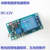Photoresistor LDR Light Sensor Module (LDR) พร้อม Relay 12VDC