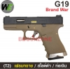 WE Glock19 Brand War (T2) เฟรมทราย สไลด์ดำ ท่อเงิน
