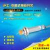 Inductive Proximity Sensor ( LJ12A3-4-Z/BX)