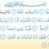 Surat An-Naziat 79 سورة النازعات - Children Memorise - kids Learning quran