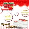 Night Cream Strawberry Plus Mayziio by มาดามเกด ครีมกึ่งเซรั่มสตรอเบอรี่หน้าสด