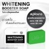 Lab-Y Whitening Booster Soap 100g สบู่แลปวาย ขาวสะใจ