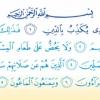Surat Al-Maun 107 سورة الماعون - Children Memorise - kids Learning quran