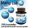 Mang Luk Plus Super Slim แมงลัก พลัส ซุปเปอร์สลิม