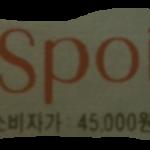 eSpoir โปรโมชั่น กรอบแว่นตาพร้อมเลนส์ HOYA ราคา 1300 บาท