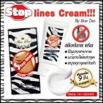 ครีมแก้ผิวลาย Stop Lines Cream by Skin Dee สต๊อป ลาย ครีม