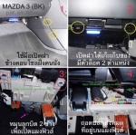 วิธีเปลี่ยนกรองแอร์ MAZDA 3