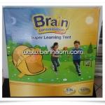 เต้นท์เอส 26 (Super Learning Tent) ** ค่าจัดส่งฟรี