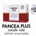PANCEA PLUS แพนเซีย พลัส ลดน้ำหนัก
