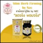 ยาเม็ดตราปู่โสม New Nzc V.5 Slim Herb Firming by Nzc