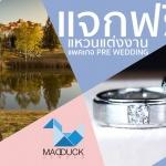 MADDUCK คือ รักแท้ อยากให้คุณแชร์เรื่องราวความรักของคุณ พร้อมลุ้นรับแหวนแต่งงาน และแพคเกจ Pre Wedding ฟรี