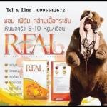 REAL (RE-6) ลดน้ำหนัก เรียว รี6