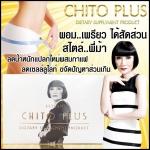 chito plus ชิโตพลัส หรือ ไคโตพลัส ลดน้ำหนัก การันตีโดยอ้วนรีเทิร์น