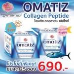 Omatiz Collagen Peptide โอเมทิซ คอลลาเจน เปปไทด์ 25 ซอง ส่งฟรี ems