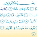 Surat An-Naziat 79 سورة النازعات - Children Memorise - kids Learning quran