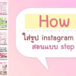 { How to } สอนใส่รูปจาก instagram ลงในเว็บง่ายๆ