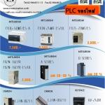 เอ ออโตเมชัน ขายPLC มือ1 ลดสูงสุด 30 % โทร.02-9444511-13