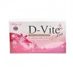 D Vite Extra ดีไวท์ เอ็กตร้า ราคาถูก ราคาส่ง