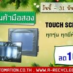 ขาย Touch screen มือสองโปรโมชั่นลด 10 % ทุกรุ่น ทุกยี่ห้อ
