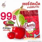 Cherris Vitamins เชอร์รี่อัดเม็ด