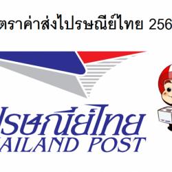 อัตราค่าส่งไปรษณีย์ล่าสุดปี 2560 / 2017