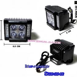 ไฟ LED 4 จุด +ไฟกระพริบ ฉุกเฉิน มอเตอร์ไซด์