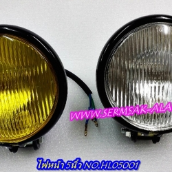 ไฟหน้า โคมไฟหน้า แต่ง มอเตอร์ไซด์ ใช้ได้ทั่วไป 5นิ้ว NO.HL05001 เลนส์กระจก แบน มี 2 สี เลนส์ใส เลนส์เหลือง