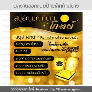 ผลงานรับออกแบบป้ายสวยๆ สีทอง หรูๆ เหมาะกับเอาไว้ใช้โฆษณาครีมค่ะ 2