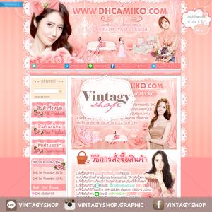ออกแบบเว็บร้านค้าออนไลน์ สีชมพูโอรส แนวสวยเลิศ มีประกายระยิบระยับ